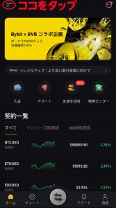 Bybit_トレードホーム画面
