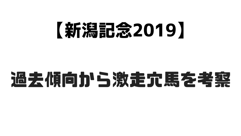 新潟記念2019 過去傾向から穴馬を考察