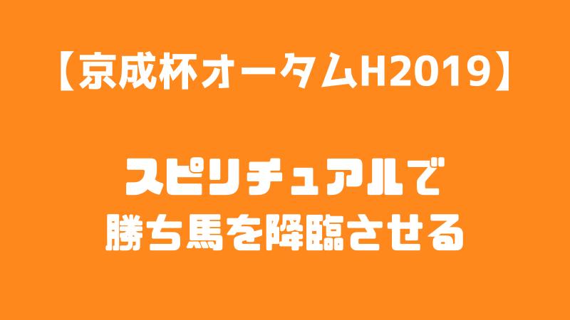 京成杯2019スピリチュアルで勝ち馬を降臨