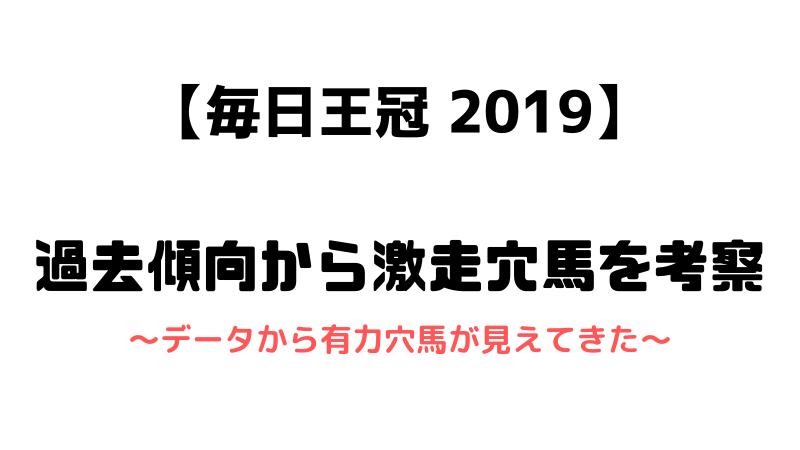 毎日王冠2019